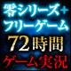 キーワードで動画検索 メッセージ - 零シリーズ+フリーゲーム 72時間ゲーム実況