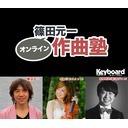 【KMチャンネル】篠田元一 オンライン作曲塾