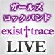 キーワードで動画検索 快進のICHIGEKI - ガールズロックバンド『exist†trace』ONE MAN SHOW -Just Like a Virgin-2012.6.23