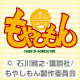 Video search by keyword もやしもん - ニコニコアニメスペシャル「もやしもん」一挙放送