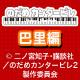キーワードで動画検索 のだめカンタービレ 3 - ニコニコアニメスペシャル「のだめカンタービレ 巴里編」一挙放送
