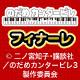 キーワードで動画検索 のだめカンタービレ 3 - ニコニコアニメスペシャル「のだめカンタービレ フィナーレ」一挙放送