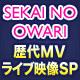 キーワードで動画検索 Madonna - SEKAI NO OWARI 歴代MUSIC VIDEO一挙放送スペシャル!!
