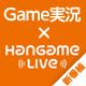 キーワードで動画検索 エルソード - ゲーム実況バラエティHangameLive 太郎と渚とハンゲーム 第1回