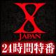 キーワードで動画検索 ケース - X JAPAN×ニコ生SP~24時間攻撃続行中~ YOSHIKIがニコファーレに降臨!!!