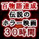 Video search by keyword 魔女 - 【13日金/仏滅】ホラー百物語百本目「マスターズ・オブ・ホラー」30時間一挙放送