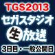キーワードで動画検索 ローズオンライン - 【TGS2013】セガスタジオ生放送(9/21)