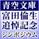 Video search by keyword 青空文庫 - 「青空文庫」富田倫生 追悼記念シンポジウム生中継