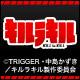 キーワードで動画検索 キルラキル - ニコニコアニメスペシャル「キルラキル KILL la KILL」1話~12話一挙放送