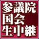 キーワードで動画検索 政治 - 《安全保障関連法案、問責決議案》【参議院 国会生中継】~平成27年9月18日 本会議~