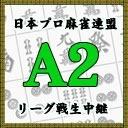 鳳凰位戦プロリーグ~AⅡリーグ第7節~【テスト放送】