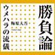 Video search by keyword 哲学 - プロ・ゲーマー梅原大吾が『勝負論』を語る生放送
