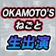 キーワードで動画検索 Myself 11 - ロック兄弟♯82 [生出演ゲスト]OKAMOTO'S、ねごと