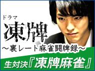 麻雀対決生放送『凍牌麻雀』及川奈央、前田公輝、志名坂高次先生ら豪華出演者