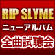 Video search by keyword GOLDEN TIME 16 - RIP SLYMEニューアルバム『GOLDEN TIME』発売記念!! 新譜全曲&人気MV&LIVE映像SP