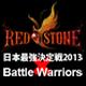 キーワードで動画検索 REDSTONE - オンラインゲーム RED STONE 『日本最強決定戦 x Battle Warriors』