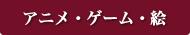 アニメ・ゲーム・絵