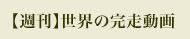 【週刊】世界の完走動画