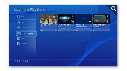 PS4で放送中の番組を視聴できます