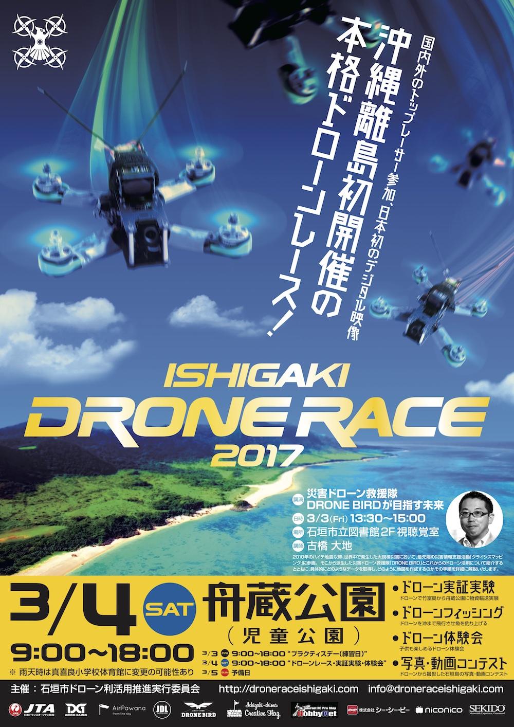 石垣島ドローンレース2017ポスター