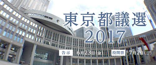東京都議会選2017