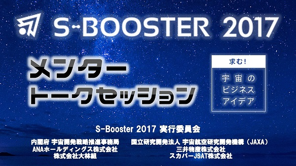 S-Booster 2017