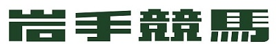 岩手競馬オフィシャルサイト