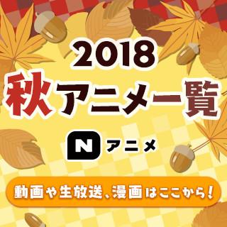 2018年秋 新番組アニメ