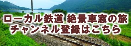 ローカル鉄道 絶景車窓の旅チャンネル