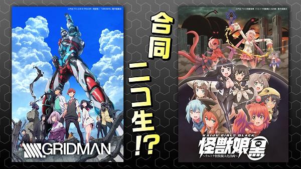 GRIDMAN×怪獣娘(黒) 合同ニコ生