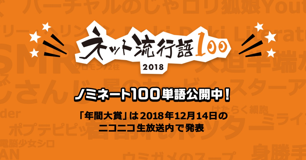 ネット流行語100