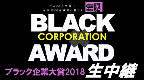 ブラック企業大賞2018
