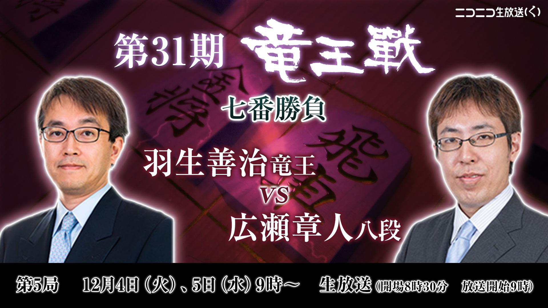将棋 第31期竜王戦 第6局 羽生竜王vs広瀬八段|ニコニコインフォ