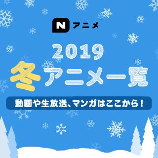2018年冬 新番組アニメ