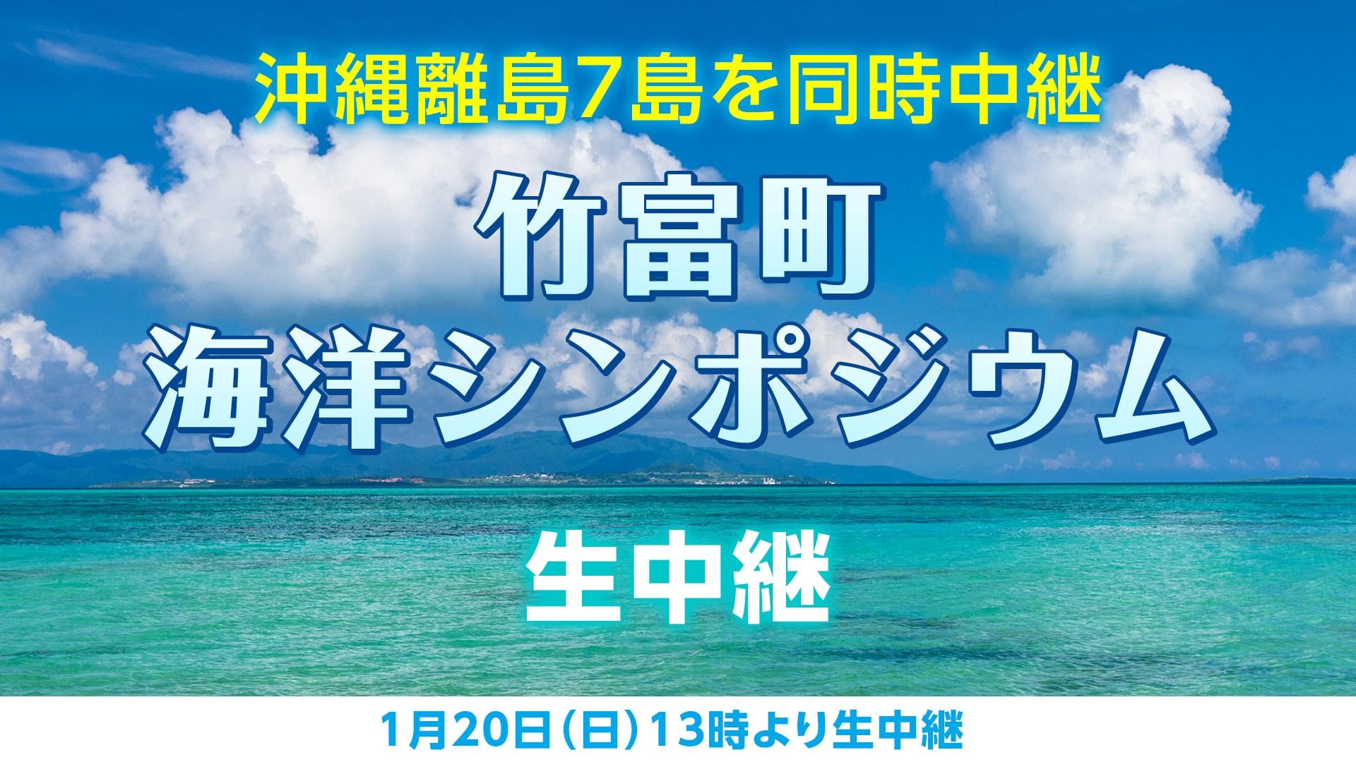 沖縄離島7島を同時中継