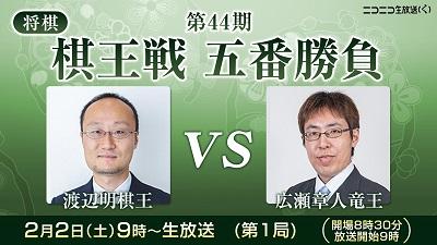 将棋 第44期棋王戦 第1局 渡辺棋王vs広瀬竜王|ニコニコインフォ