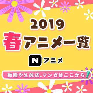 2019年春 新番組アニメ