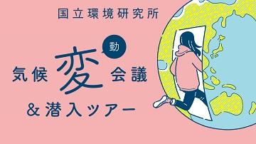 【国立環境研究所】気候[変]会議&潜入ツアー