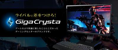 GigaCrysta (I - O DATA)