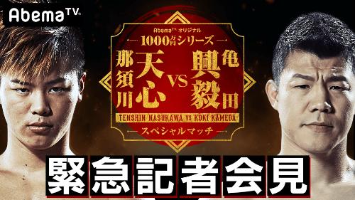 □【生中継】那須川天心VS亀田興毅、緊急記者会見!
