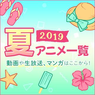 2019年夏 新番組アニメ