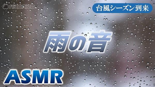雨音ASMR