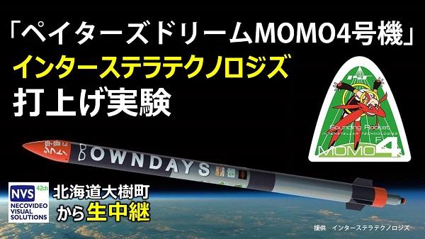 ホリエモンロケット