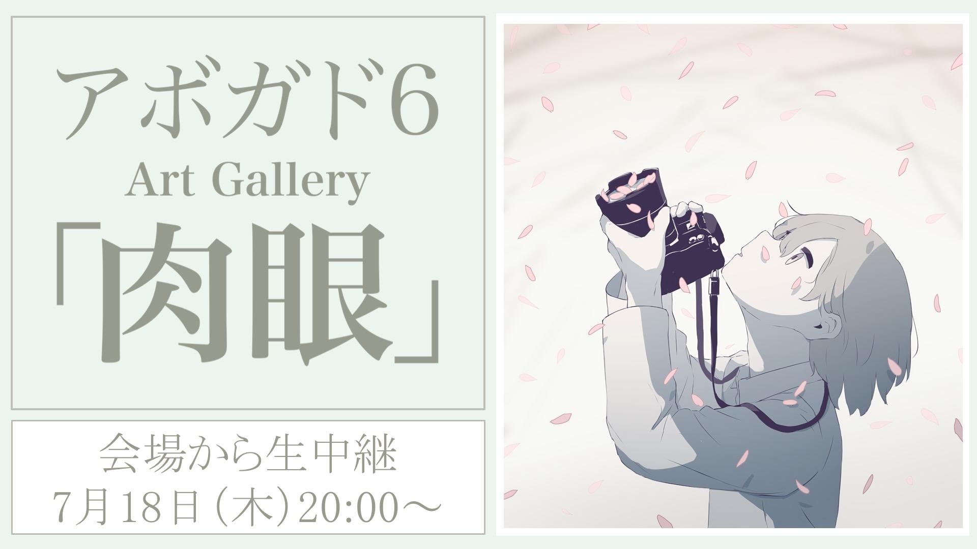 アボガド6バナー_1920×1080