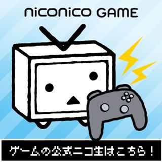 ニコ生 ゲーム公式チャンネル