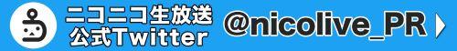 新Twitter誘導バナー