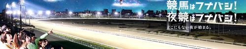 船橋競馬オフィシャルサイト