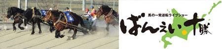ばんえい競馬オフィシャルサイト