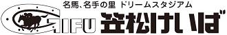笠松競馬オフィシャルサイト