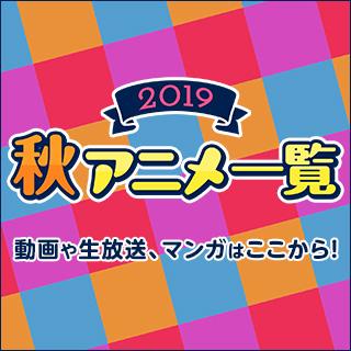 2019年秋 新番組アニメ